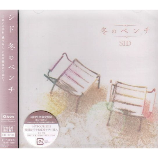 Fuyu No Benchi [CD+DVD Limited Edition Type B]