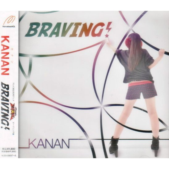 Braving [CD+DVD Limited Edition]