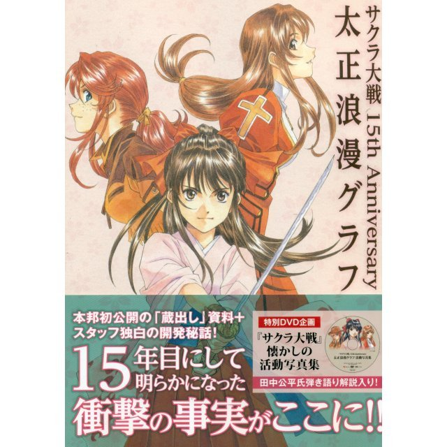 Sakura Wars 15th Anniversary Taisho Roman Club