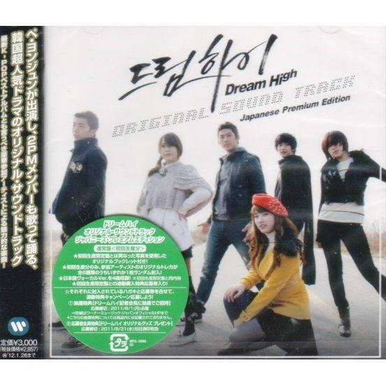 Dream High Original Soundtrack [Japanese Premium Edition]