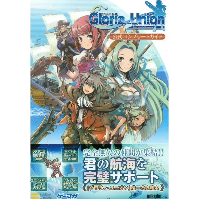 Gloria Union Official Complete Guide
