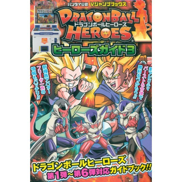 Dragon Ball Heroes Card Ban Hero's Guide 3
