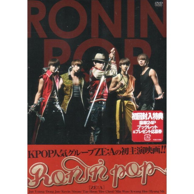 Ronin Pop Special Edition