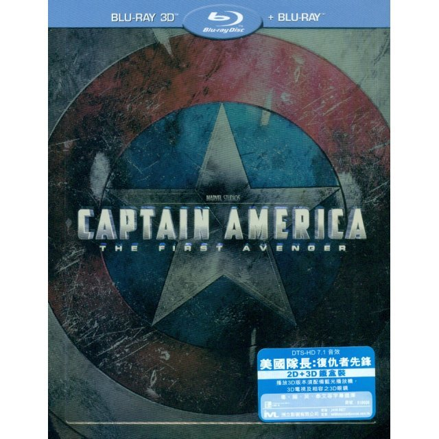 Captain America: The First Avenger [2D+3D: Steel Box]