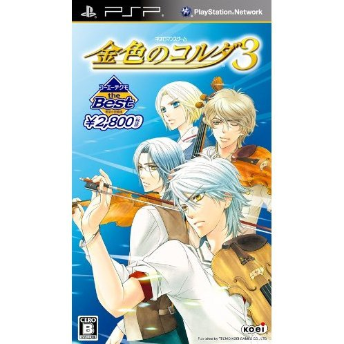 Kiniro no Corda 3 (Koei the Best)