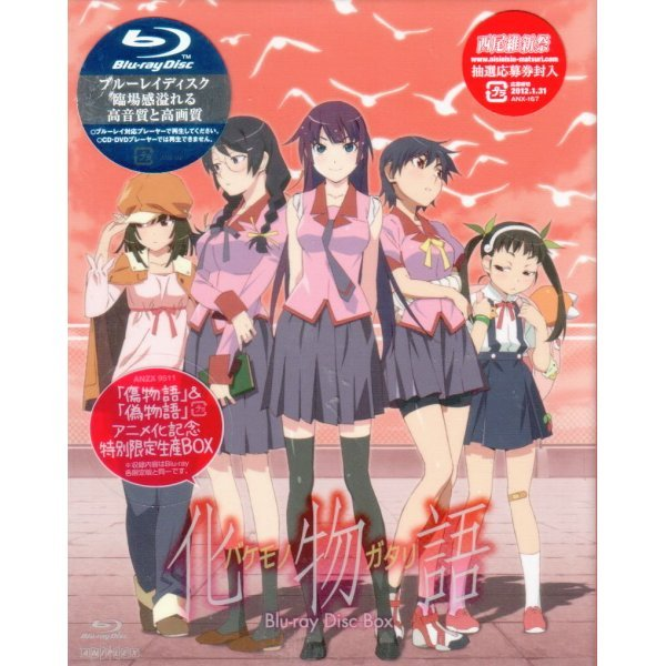 Bakemonogatari Blu-ray Disc Box
