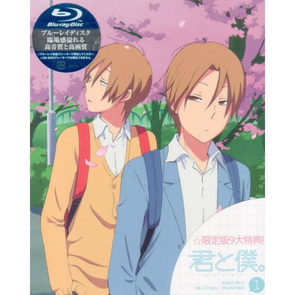 Kimi To Boku 1 [Blu-ray+DVD Limited Edition]