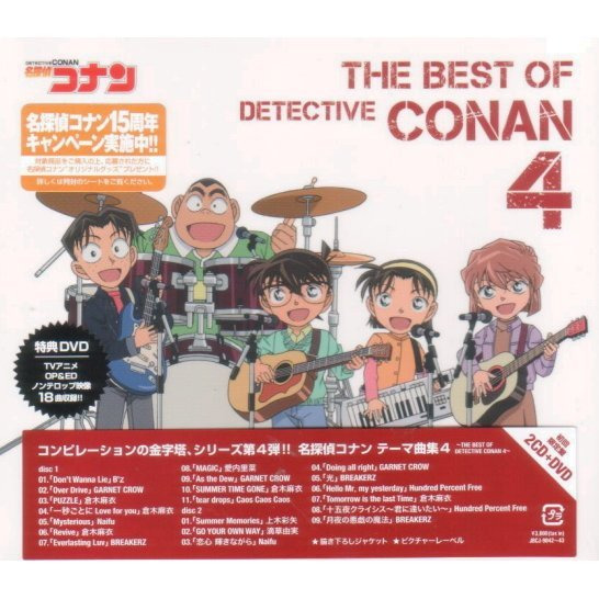 Case Closed / Meitantei Conan Theme Kyokushu 4 - The Best Of Detective Conan 4 [CD+DVD Limited Edition]