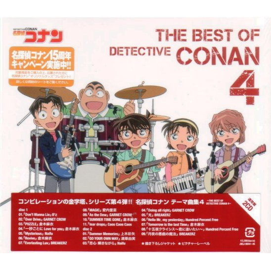 Case Closed / Meitantei Conan Theme Kyokushu 4 - The Best Of Detective Conan 4
