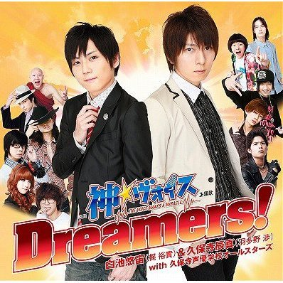 Dreamers (Kami Voice Theme)