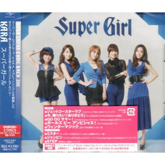 Super Girl [CD+DVD Limited Edition Jacket Type A]
