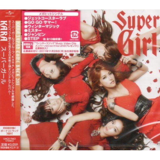 Super Girl [Limited Edition Jacket Type C]