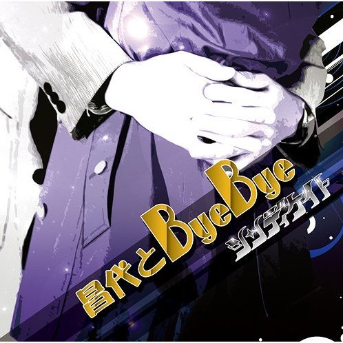 Masayo To Bye Bye [CD+DVD Limited Edition Type A]