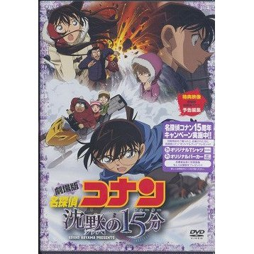 Case Closed / Detective Conan: Quarter Of Silence Movie