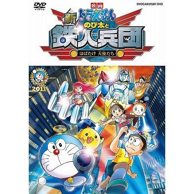 Doraemon Shin Nobita To Tetsujin Heidan - Habatake Tenshi Tachi /  Doraemon: Nobita And The New Steel Troops - Angel Wings Movie