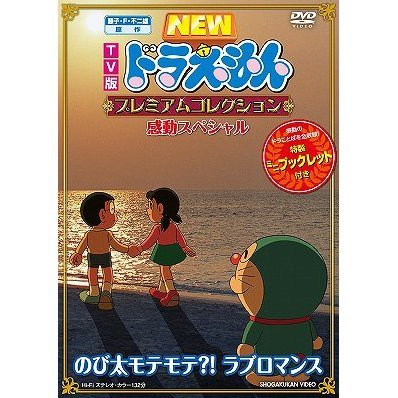 Fujiko F Fujio Gensaku TV Ban Doraemon Premium Collection Kando Special - Nobita Motemote Love Romance