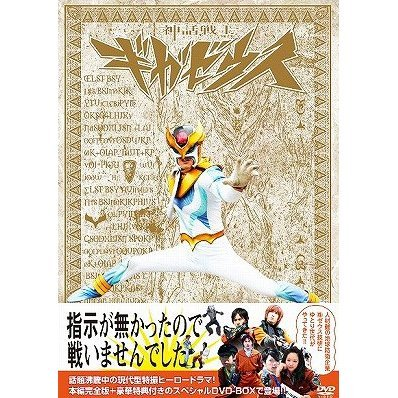 Shinwa Senshi Gigazeus Special DVD Box Episode 1&2