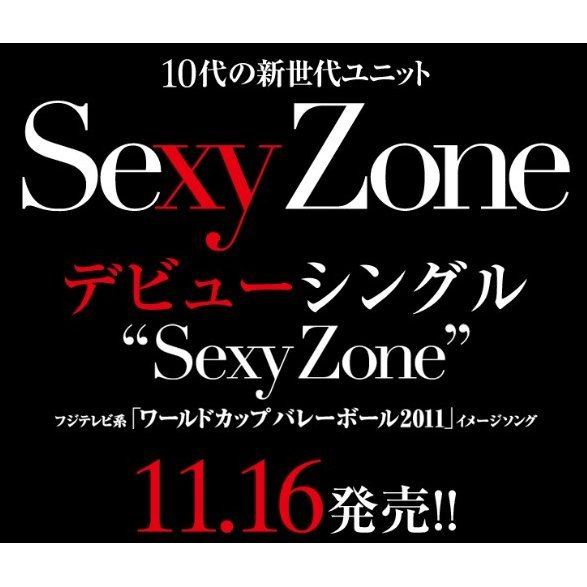 Sexy Zone [CD+DVD Limited Edition Type C]
