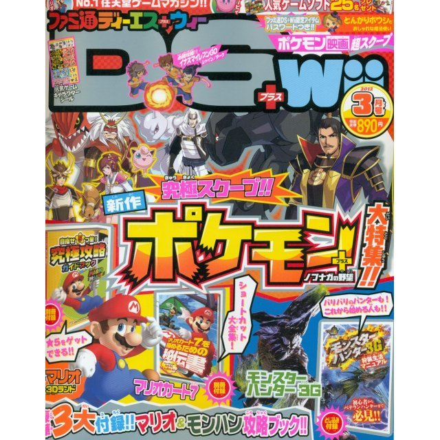 Famitsu DS + Wii [March 2012]
