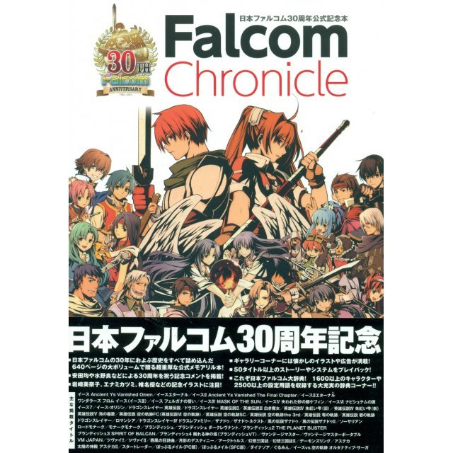 Falcom Chronicle