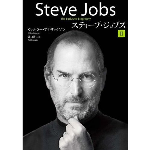 Steve Jobs The Exclusive Biography II