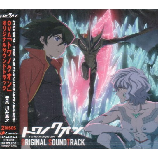 Towa No Quon Original Soundtrack