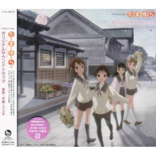 Tamayura - Hitotose Original Soundtrack
