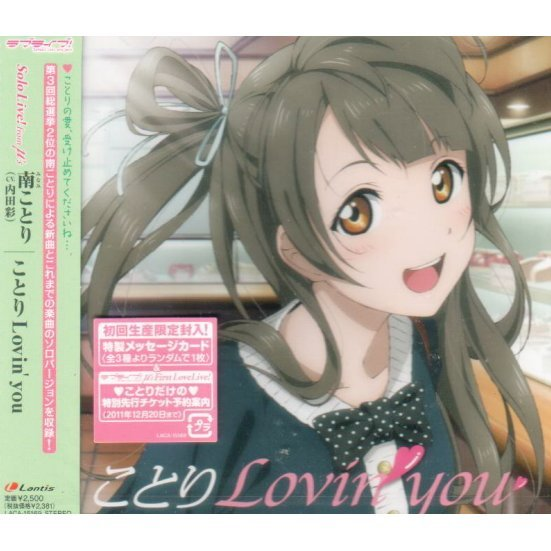Love Live! Kotori Minami Solo CD (The Second Character Of Sosenkyo 3)