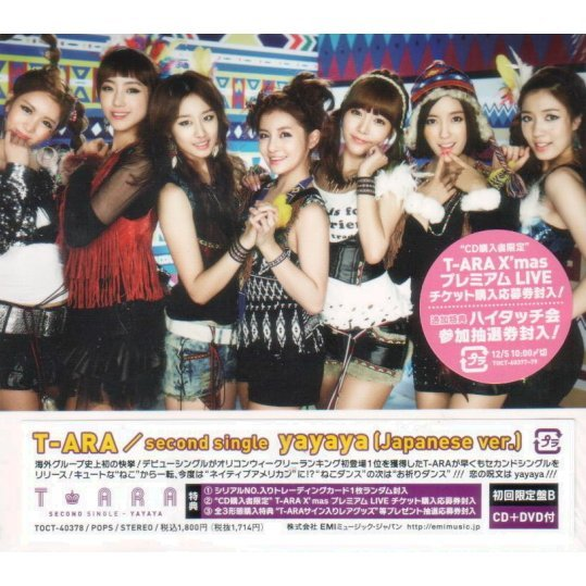 Yayaya - Roly-Poly [CD+DVD Limited Edition Type B]