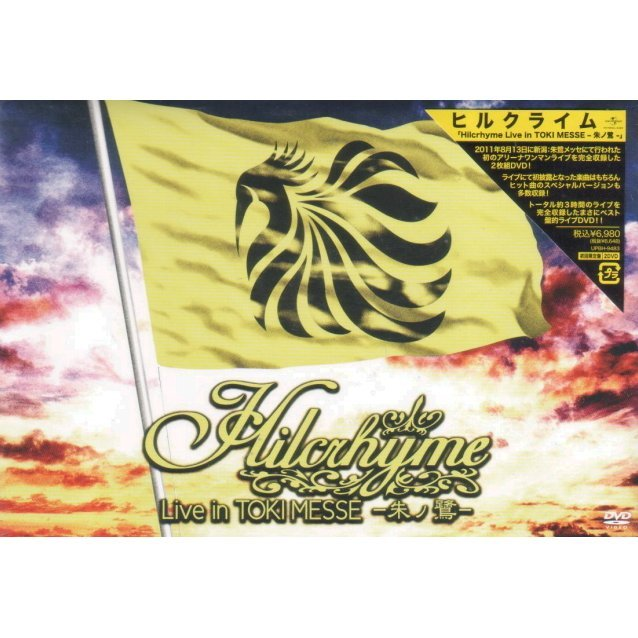 Hilcrhyme Live In Toki Messe - Ake No Sagi [Limited Edition]