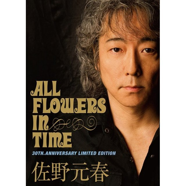 All Flowers In Time [Limited Edition]