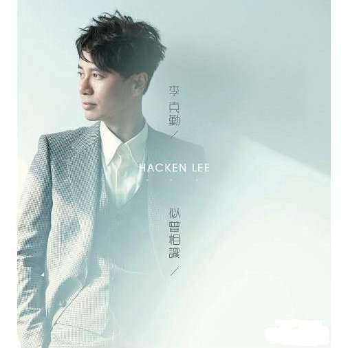 Hacken Lee 2011 Mandarin Album [CD+DVD]