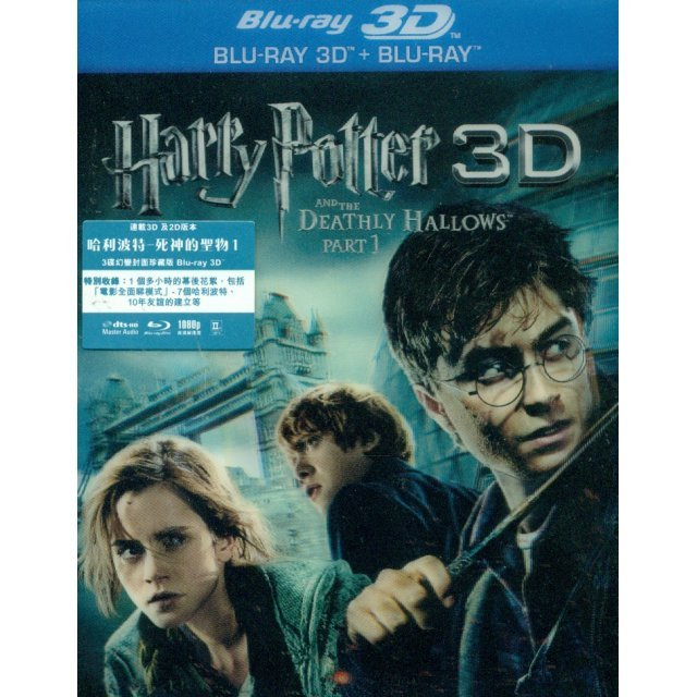 Harry Potter And The Deathly Hallows Part 1 [Lenticular 3-disc Blu-ray 3D™+2D]