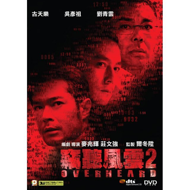 Overheard 2 [2-Disc Special Edition]