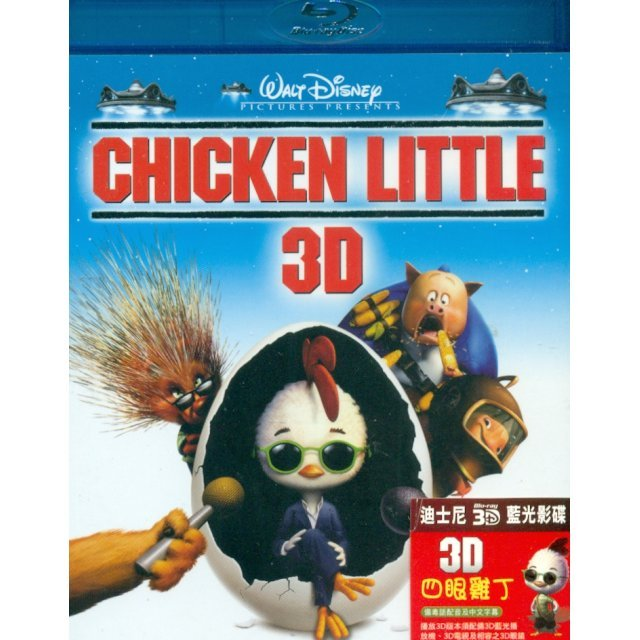 Chicken Little [3D]