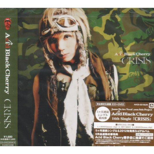 Crisis [CD+DVD Limited Edition Jacket A]
