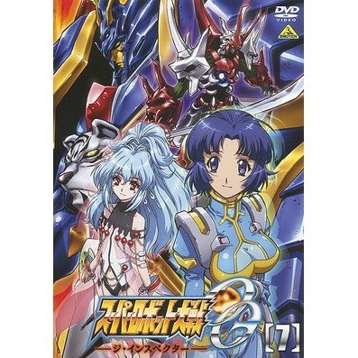 Super Robot Wars Original Generation: The Inspector / Super Robot Taisen OG: The Inspector 7