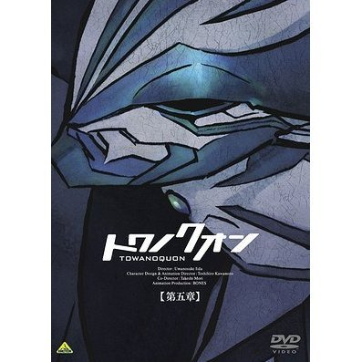 Towa No Quon Vol.5 [DVD+CD Limited Edition]