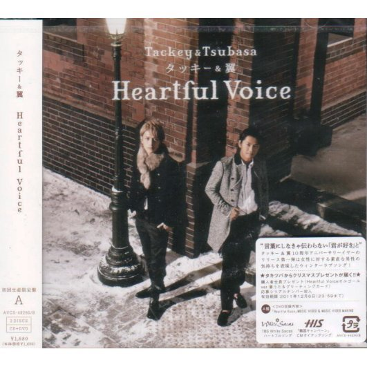 Heartful Voice [CD+DVD Limited Edition Jacket Type A]