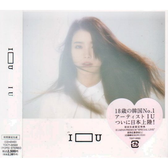 Iu [CD+DVD Limited Pressing]