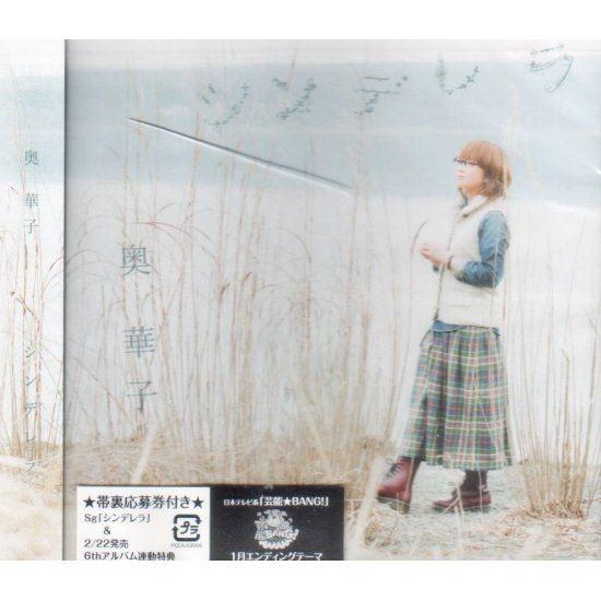 Hanako Oku Oku Hanako キミの花 - 最後のキス