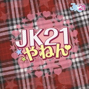 Jk21 Yanen [CD+DVD Limited Edition]