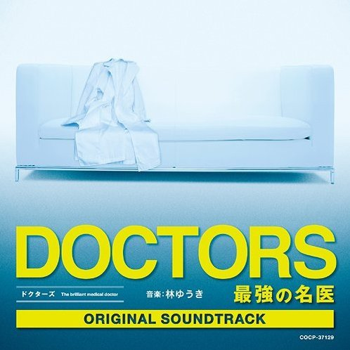 Doctors Saikyo No Meii Original Soundtrack