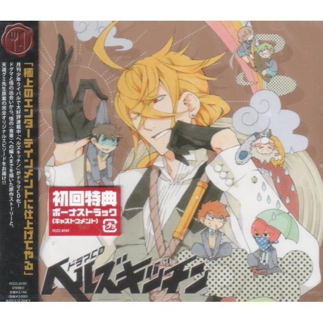 Hell's Kitchen Drama CD