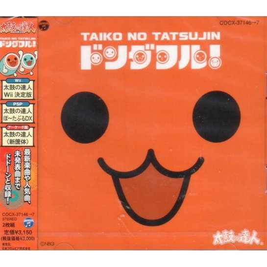 Taiko No Tatsujin Original Soundtrack - Dondaful