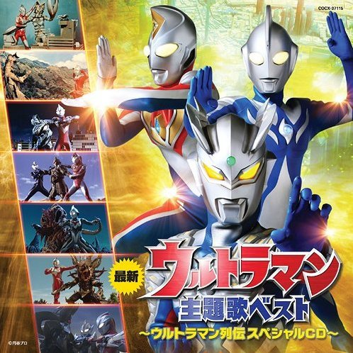 Ultraman Shudaika Best - Ultraman Retsuden Special CD