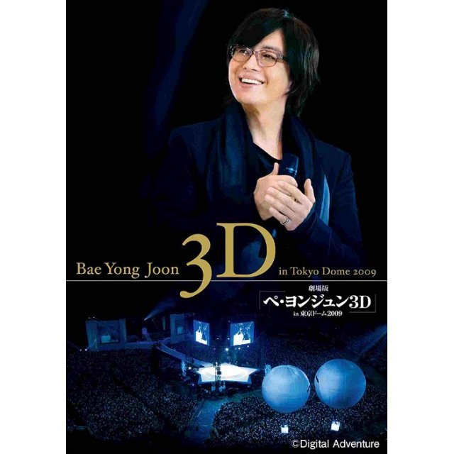 Theatrical Edition Bae Yong-Joon 3D In Tokyo Dome 2009 [3D DVD+ 2D DVD]