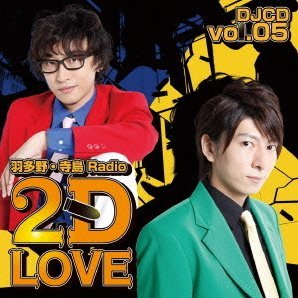 Hatano Terajima Radio 2D Love Djcd Vol.05 [CD+CD-ROM]