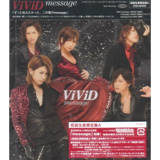 Message [CD+DVD Limited Edition Type A]