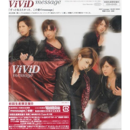 Message [CD+DVD Limited Edition Type B]